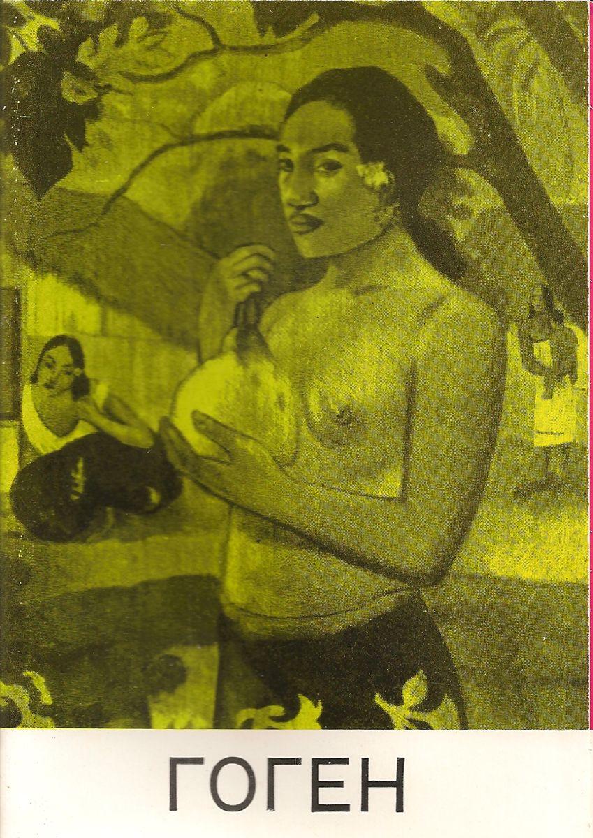 Гоген (набор из 12 открыток) медный всадник набор из 15 открыток