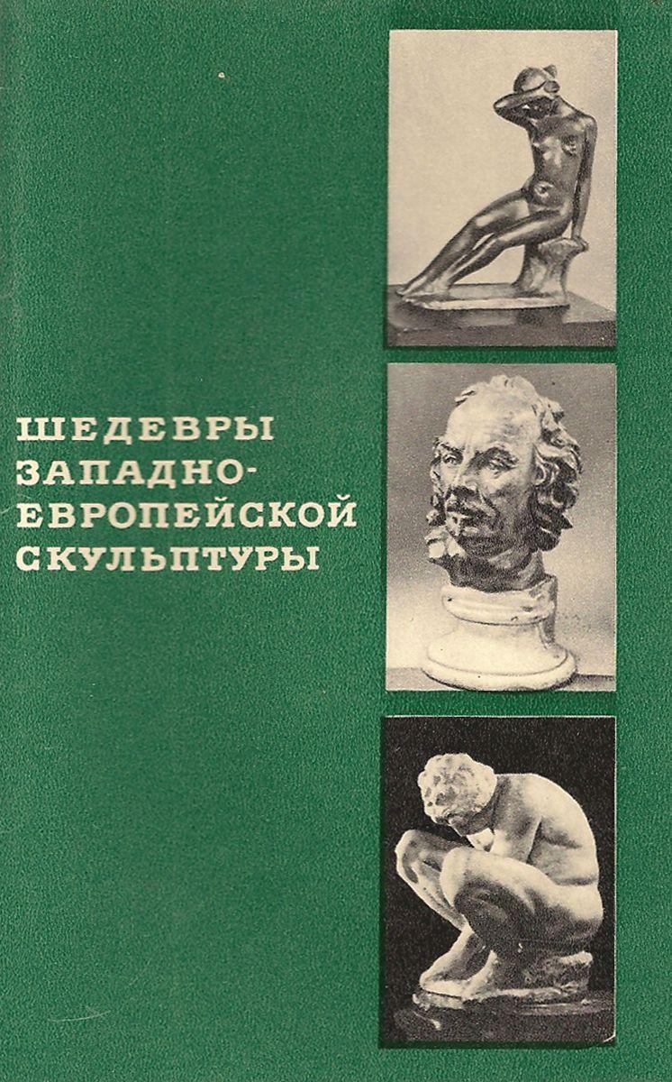Шедевры западно-европейской скульптуры (набор из 16 открыток)
