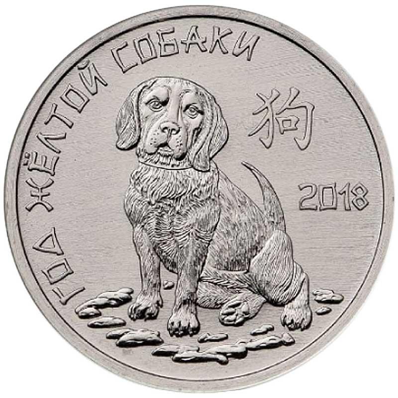 Монета номиналом 1 рубль. Год жёлтой собаки. Сталь. Приднестровская Молдавская Республика, 2017 год купон номиналом 1 рубль приднестровская молдавская республика 1994 год