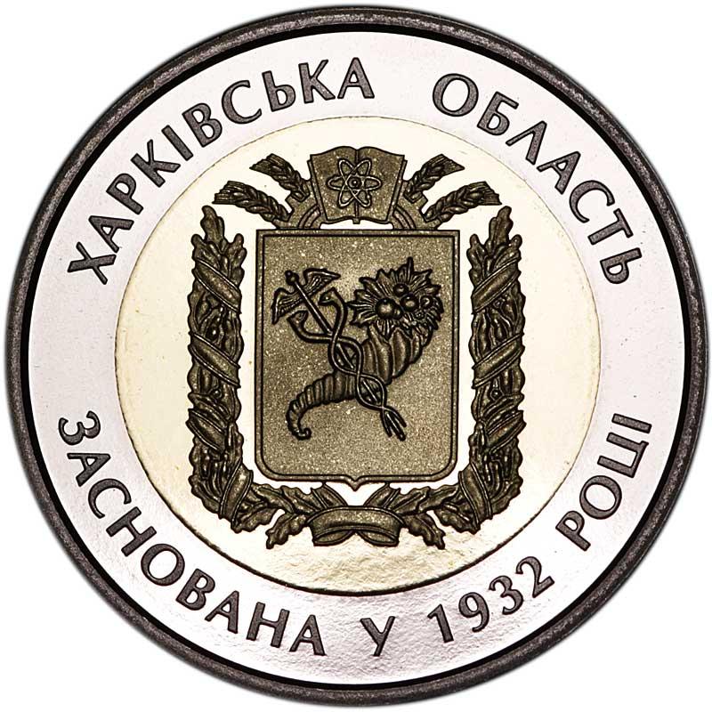 Монета номиналом 5 гривен Украина, 85 лет Харьковской области, биметалл, 2017 год монета номиналом 5 гривен 70 лет херсонской области нейзильбер украина 2014 год