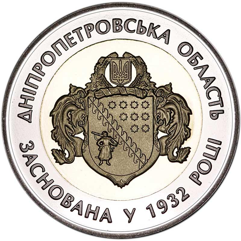 Монета номиналом 5 гривен Украина, 85 лет Днепропетровской области, биметалл, 2017 год монета номиналом 2 гривны татьяна яблонская нейзильбер украина 2017 год