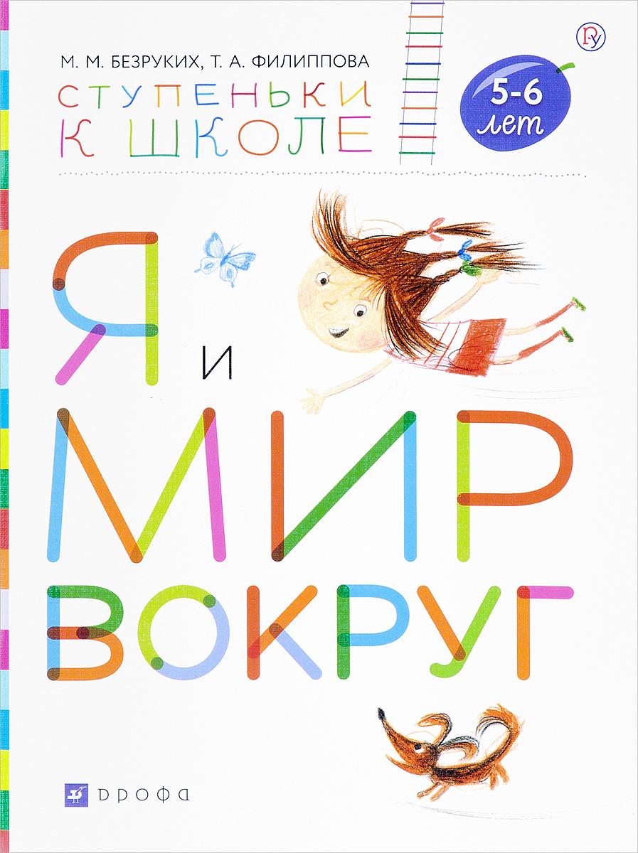 М. М. Безруких, Т. А. Филиппова Я и мир вокруг. Пособие для детей 5-6 лет а в белошистая мир вокруг тебя для занятий с детьми 5 7 лет