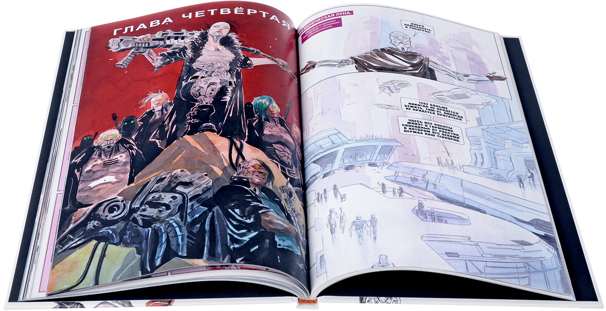 Посланник. Книга 2. Механическая луна Юный робот борется за выживание во...