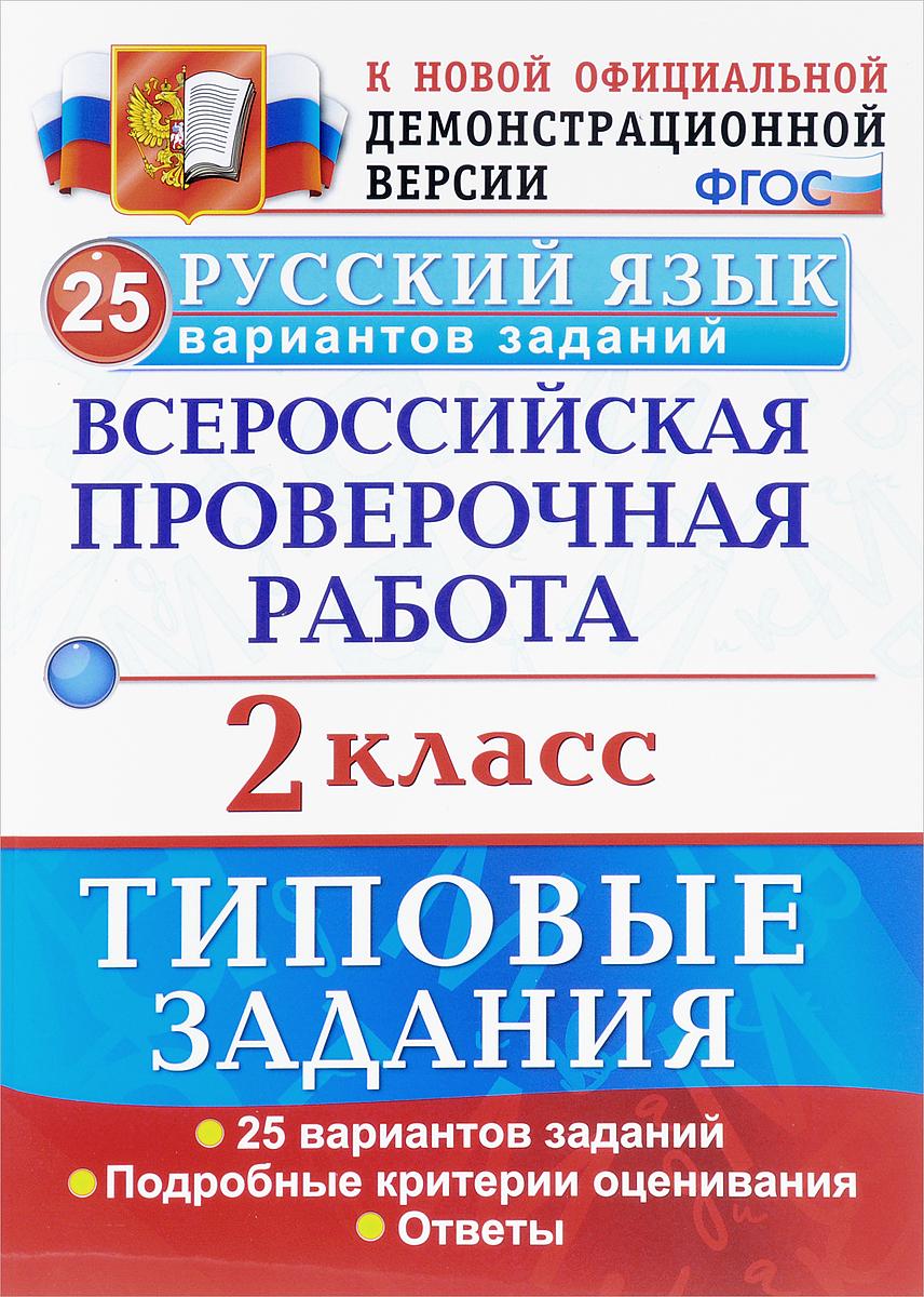 А. В. Птухина, Е. В. Волкова Русский язык. Всероссийская проверочная работа. 2 класс. Типовые задания. 25 вариантов заданий
