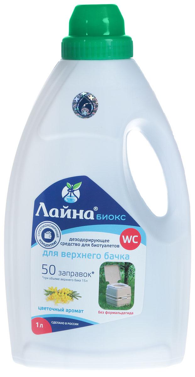 Дезодорирующее средство для биотуалетов Лайна Биокс, для верхнего бачка, концентрированное, 1 л0077Дезодорирующее средство для верхнего бака биотуалета обладает антимикробным действием и цветочным ароматом, благодаря чему удаляет неприятный запах. Облегчает смыв и очистку туалета. Компоненты безопасны и биоразлагаемы. Одного флакона хватает на 50 заправок. Товар сертифицирован. Уважаемые клиенты! Обращаем ваше внимание на то, что упаковка может иметь несколько видов дизайна. Поставка осуществляется в зависимости от наличия на складе. Рекомендуем!