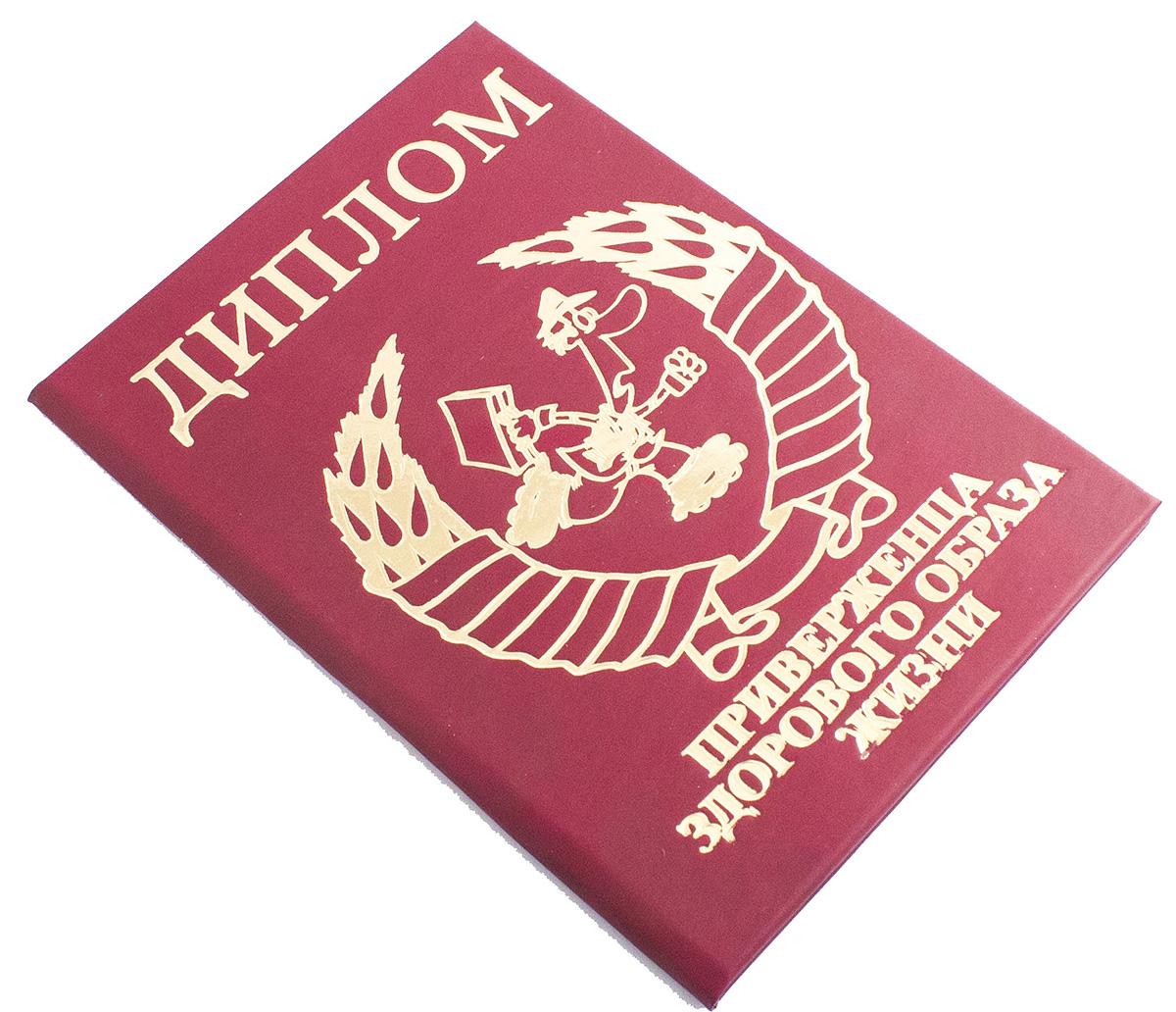 Диплом сувенирный Эврика Приверженца здорового образа жизни, A6, цвет: красный. 93567 диплом сувенирный эврика замечательной сватьи a6 цвет красный 93385