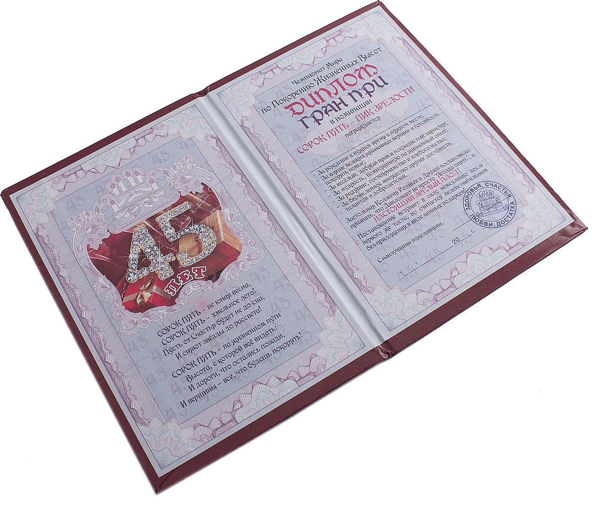 С красным дипломом открытка
