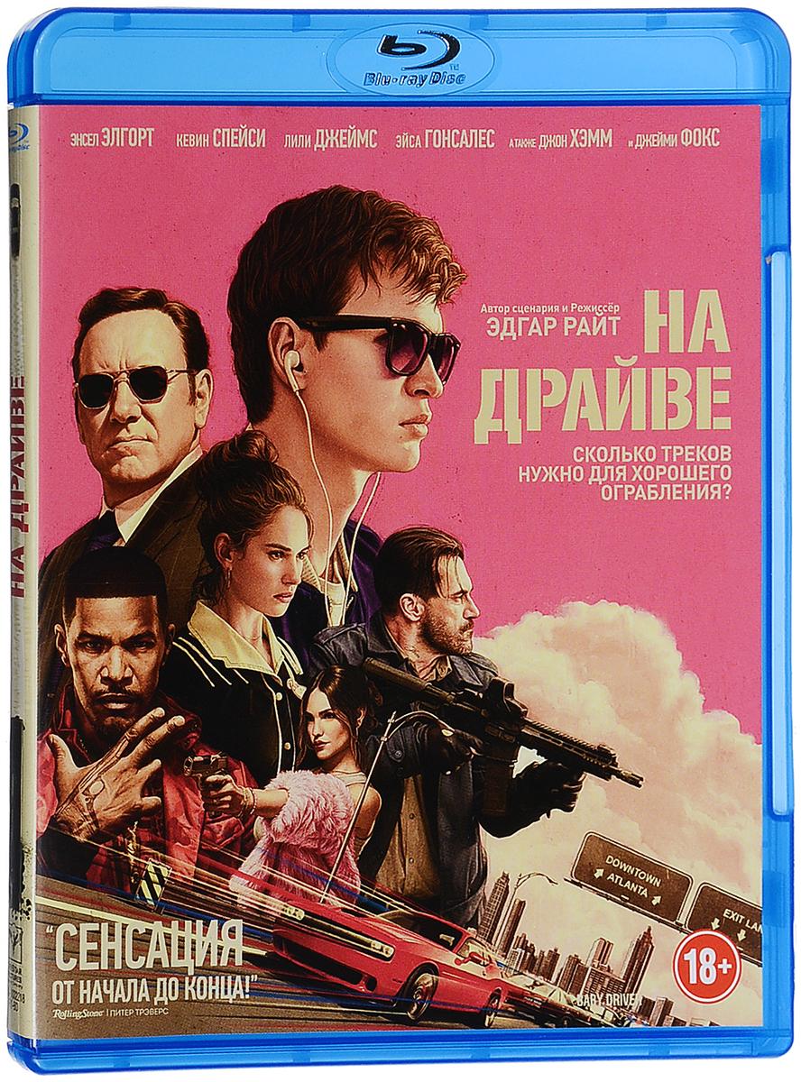 На драйве (Blu-ray)