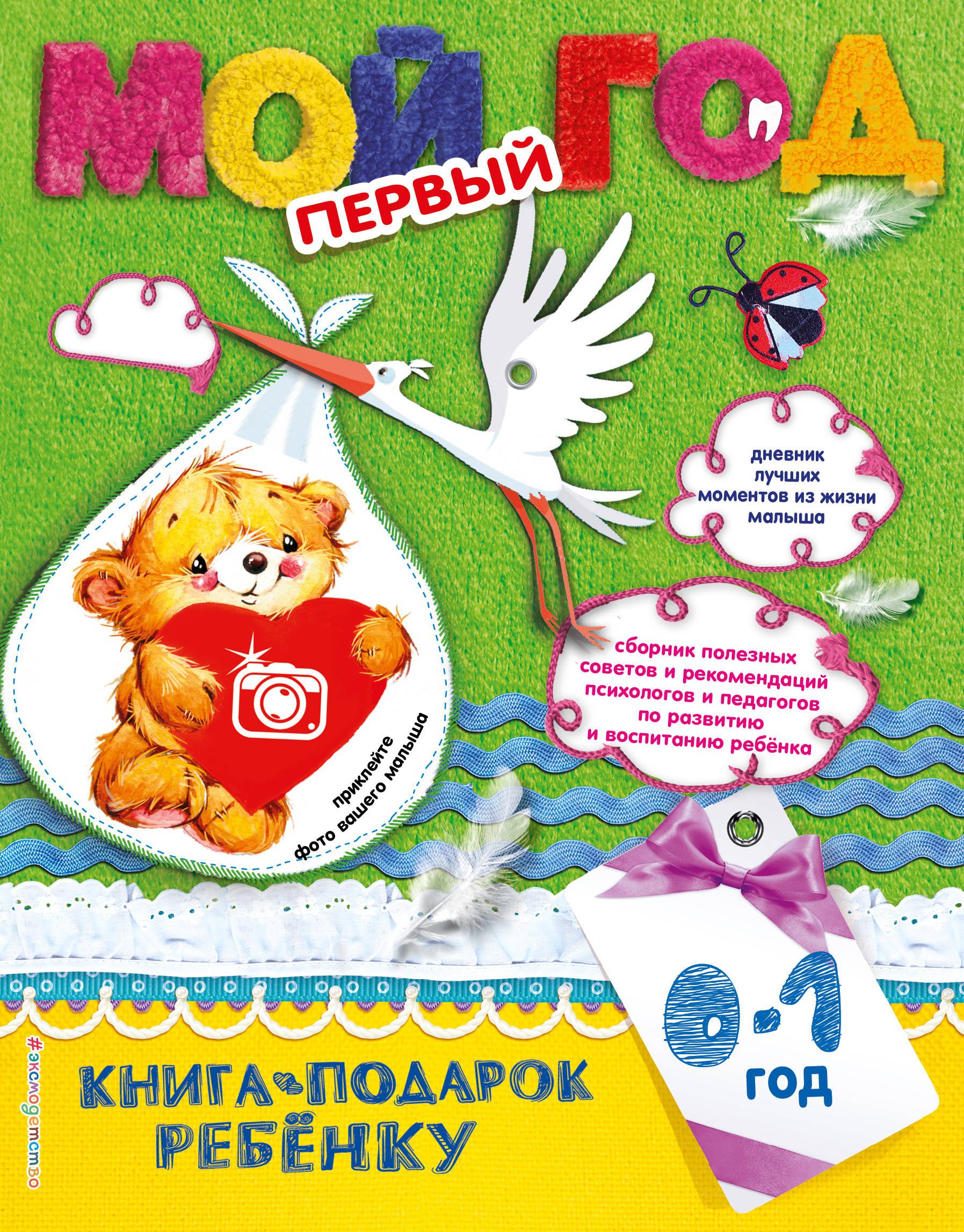 Н. Н. Баранова, Н. С. Климович Мой первый год