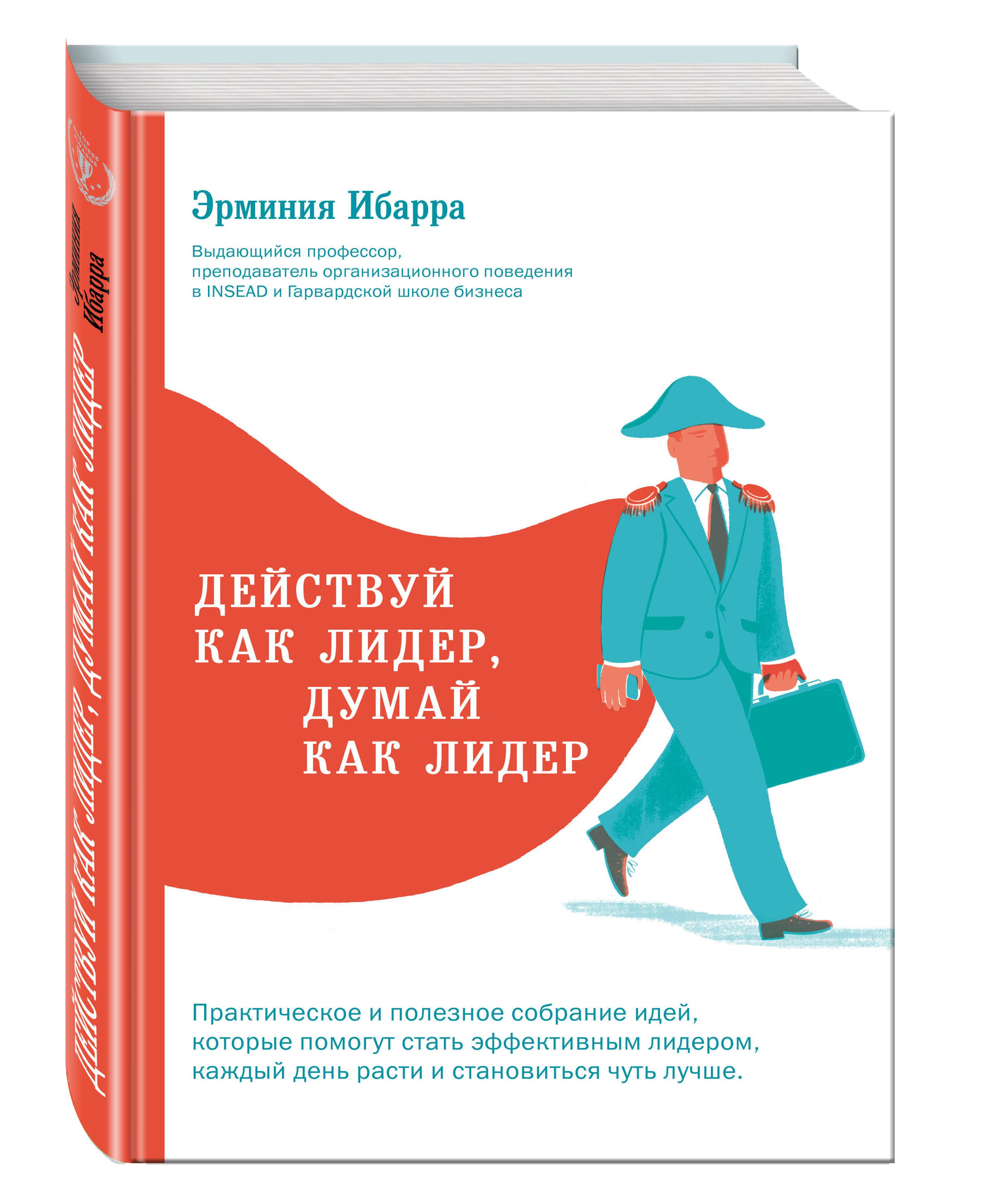 купить Эрминия Ибарра Действуй как лидер, думай как лидер по цене 532 рублей