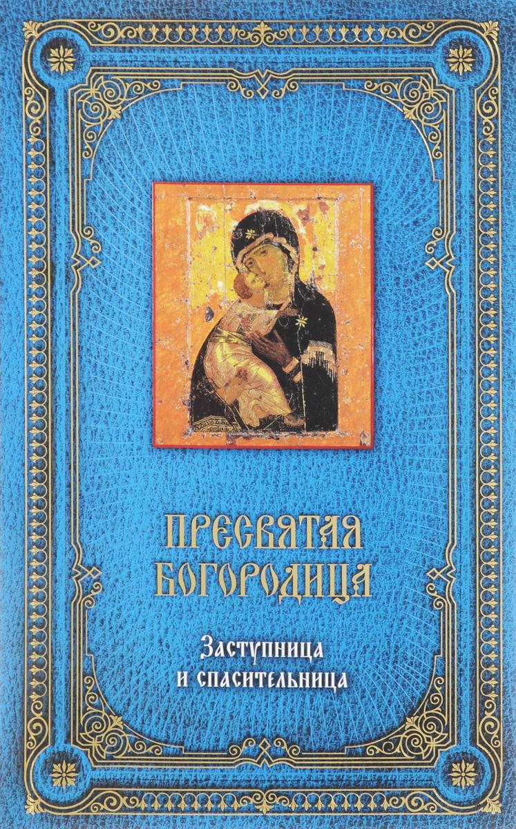купить Глаголева Ольга Пресвятая Богородица. Заступница и спасительница онлайн