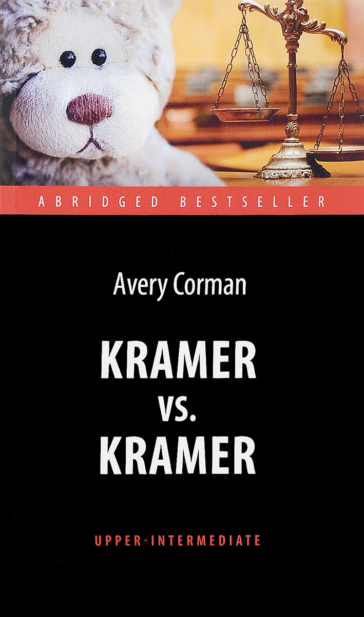 Эвери Кормэн Kramer vs. Kramer: Level: Upper-Intermediat / Крамер против Крамера шина крамера на плечо