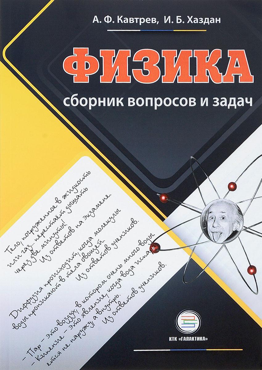 А. Ф. Кавтрев, И. Б. Хаздан Физика. Сборник вопросов и задач. 9-11 классы. Пособие для учащихся