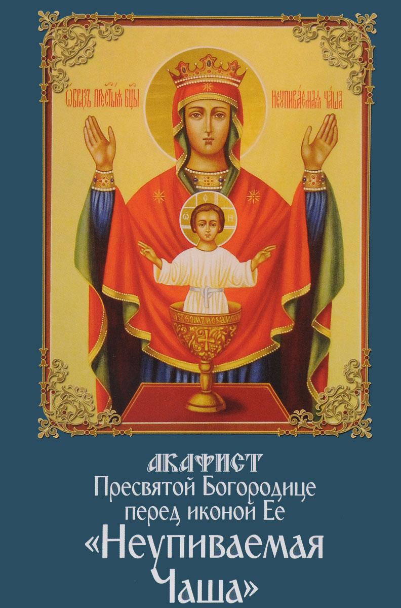 цена на Акафист пресвятой Богородице перед иконой Ее