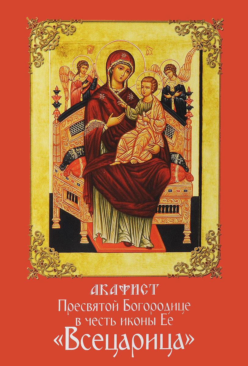 Акафист Пресвятой Богородице в честь иконы Ее Всецарица сборник акафист пресвятой богородице в честь иконы ее иверская