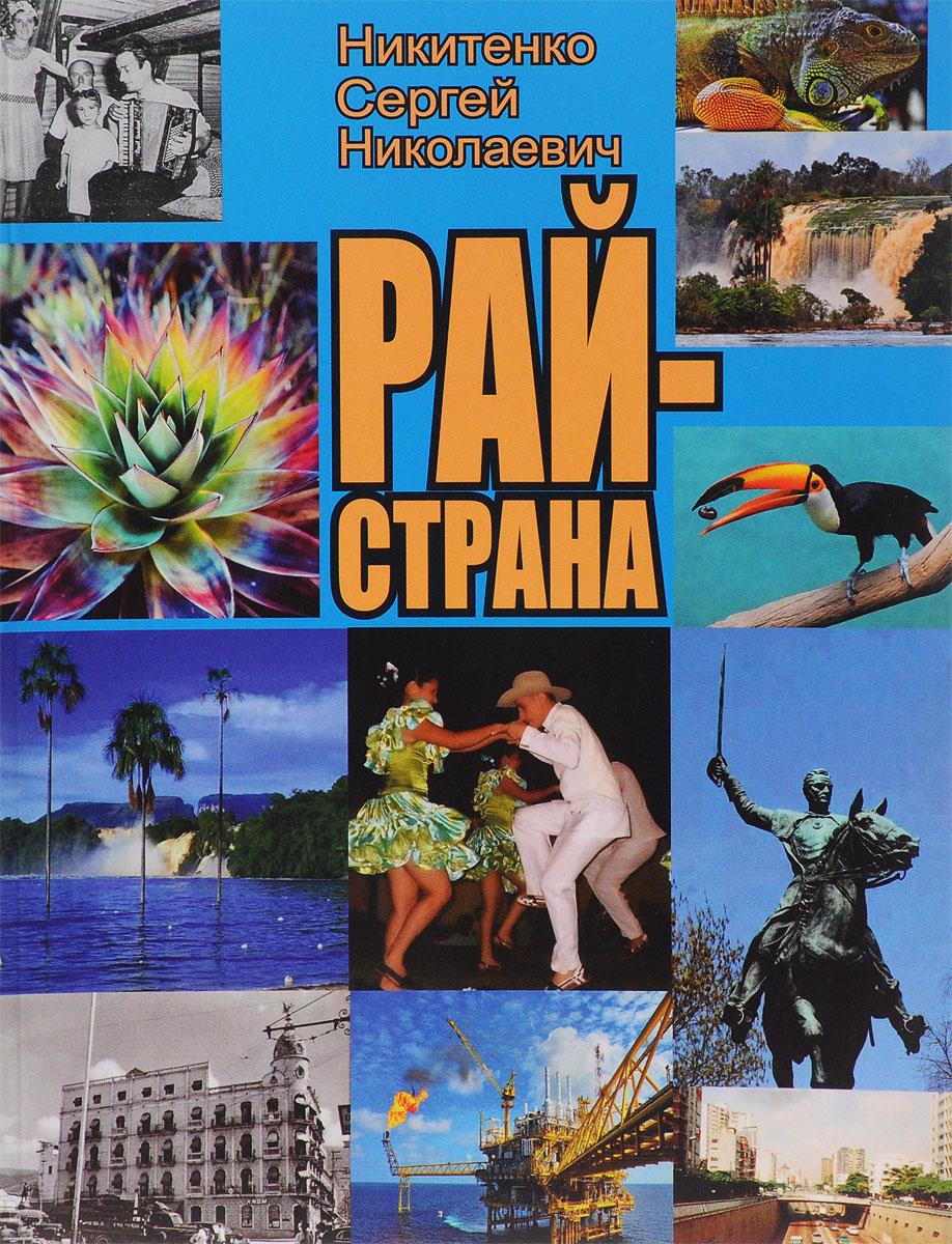 С. Н. Никитенко Рай-страна