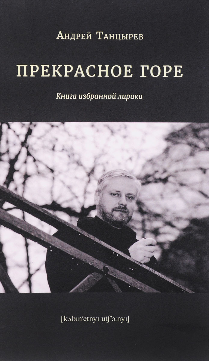 Андрей Танцырев Прекрасное горе. Книга избранной лирики