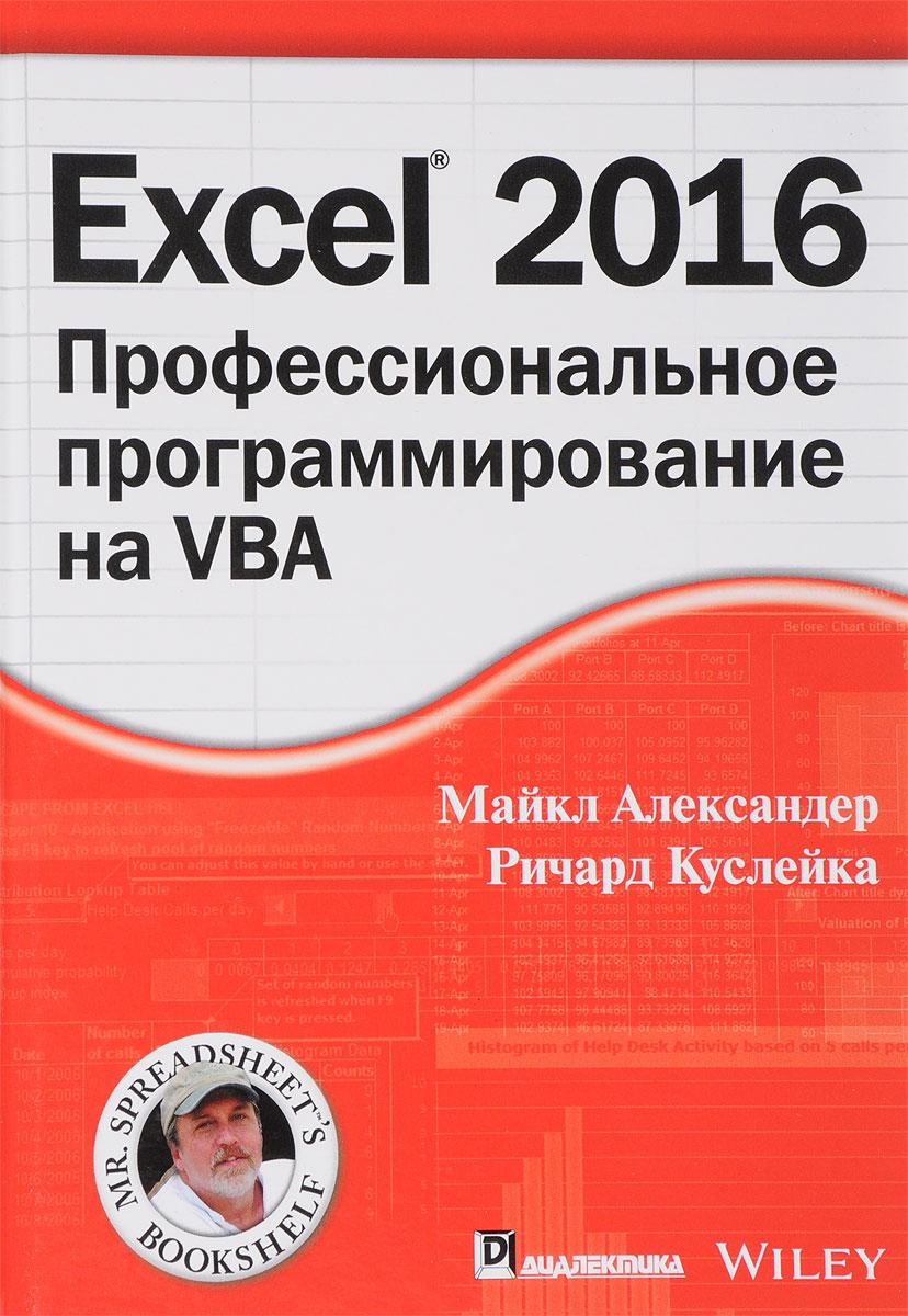 Майкл Александер,Ричард Куслейка Excel 2016. Профессиональное программирование на VBA н комолова е яковлева программирование на vba в excel 2016 самоучитель