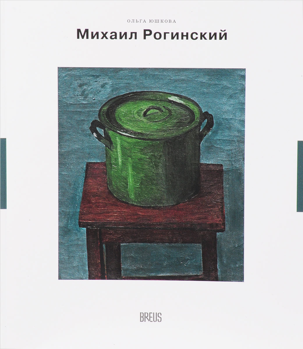 Ольга Юшкова Михаил Рогинский. Нарисованная жизнь