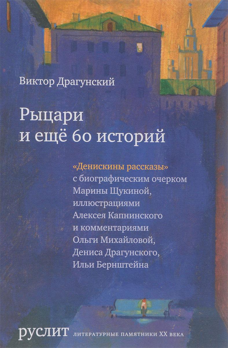 Виктор Драгунский Рыцари и еще 60 историй (Денискины рассказы)