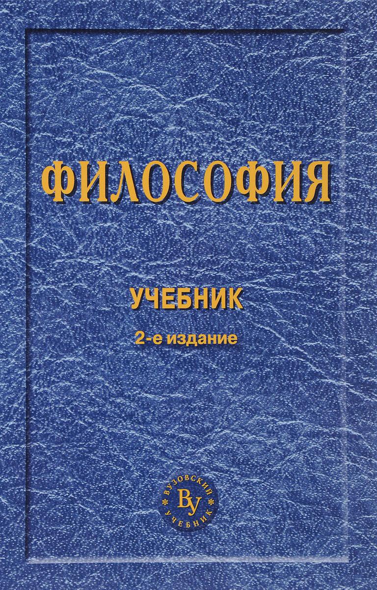 А. Н. Чумаков Философия. Учебник