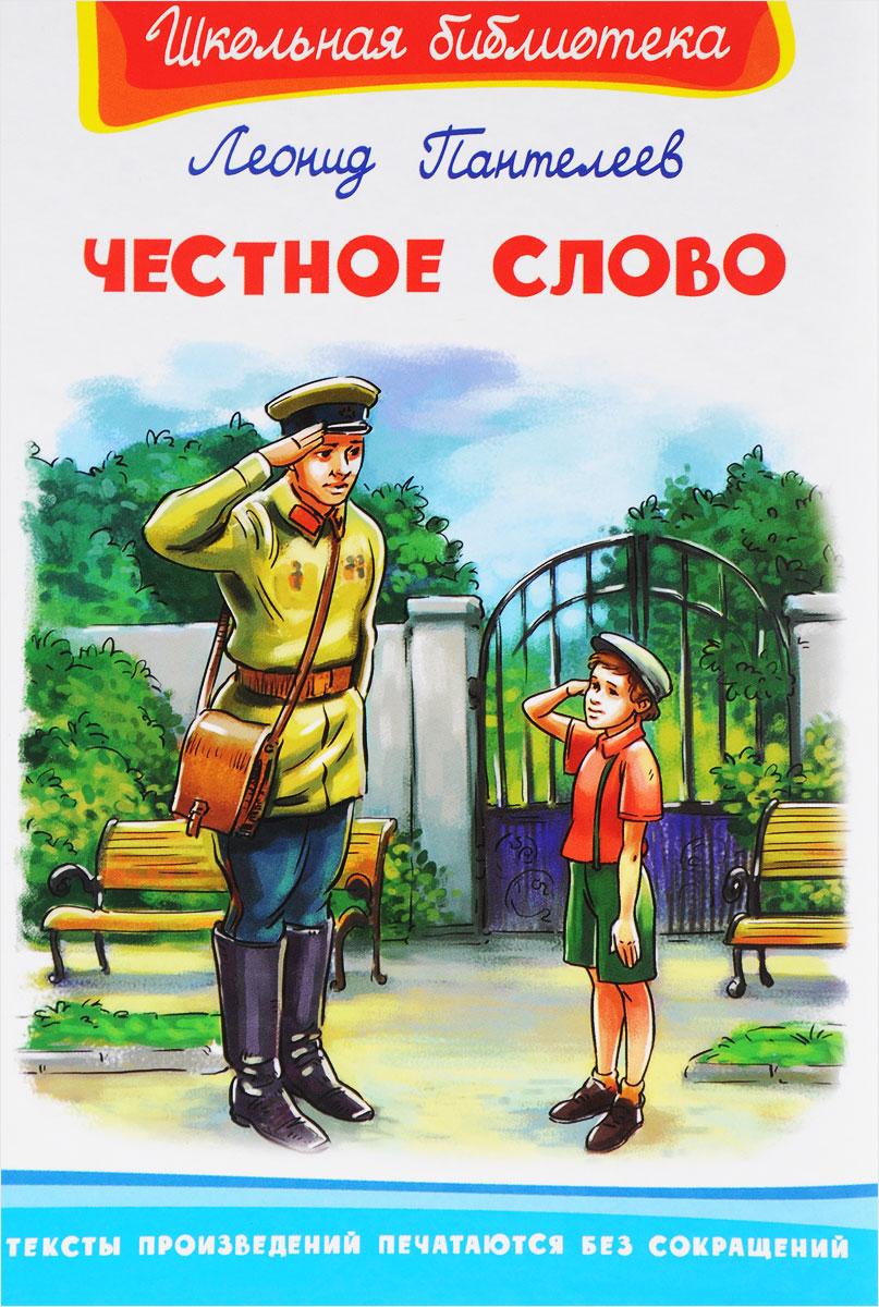Л. П. Пантелеев Честное слово