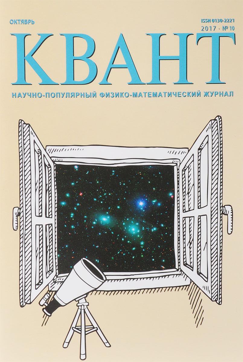 Квант, №10, октябрь 2017 квант научно популярный физико математический журнал 12 2017