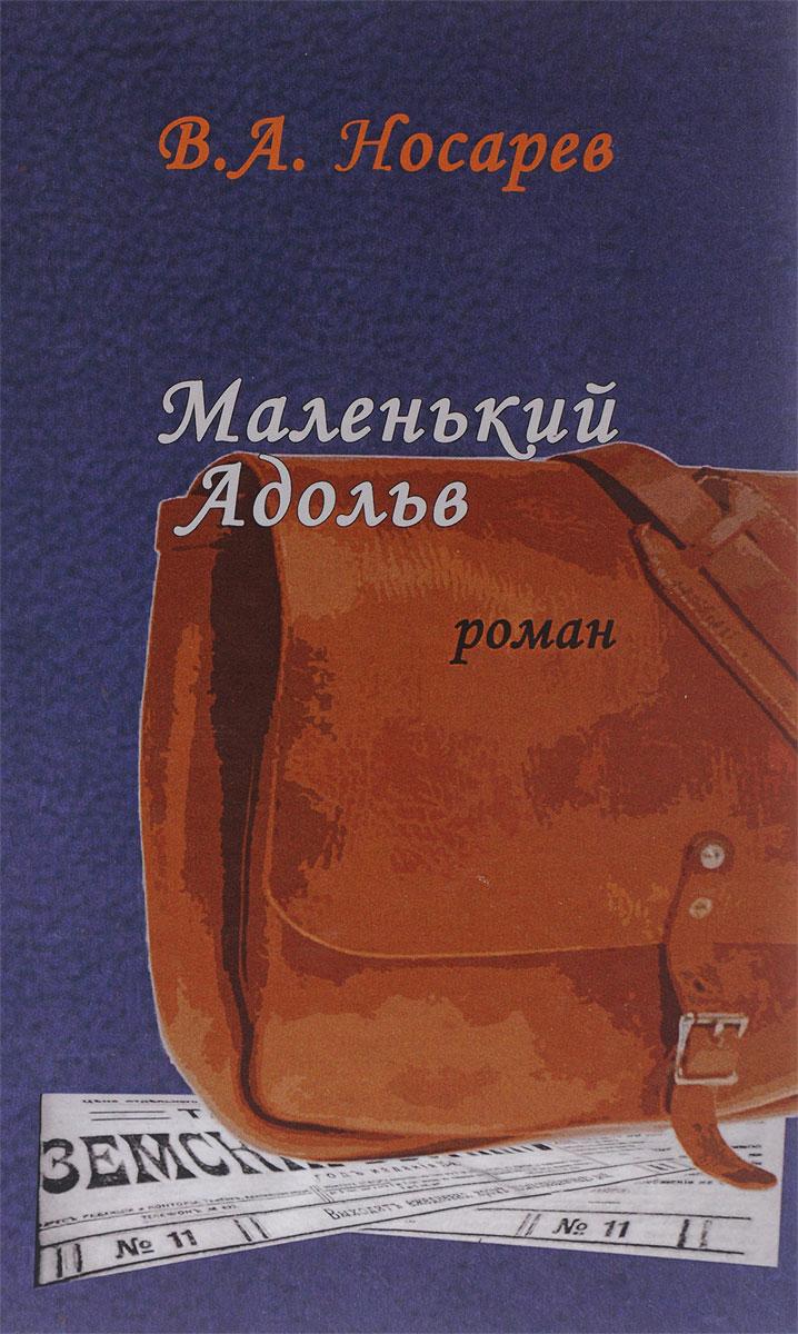 Фото - В. А. Носарев Маленький Адольв в а носарев маленький адольв