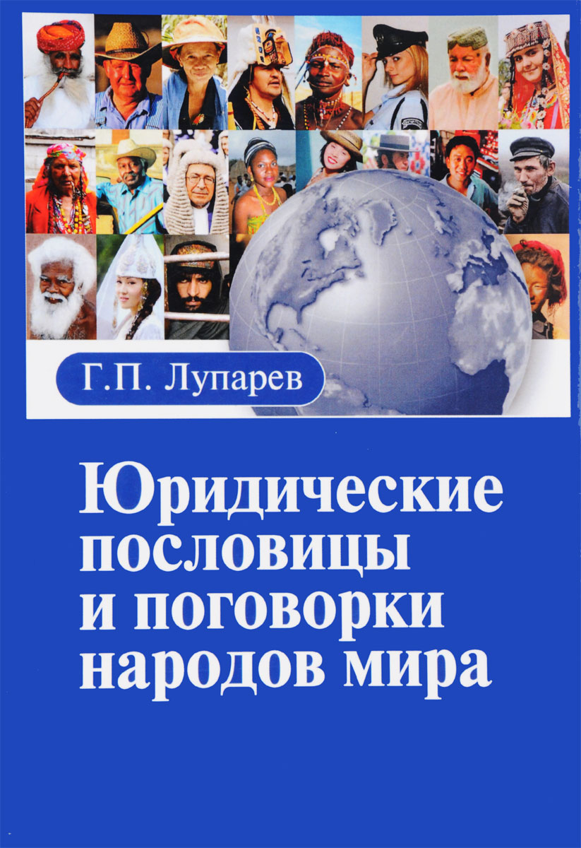 цена на Г. П. Лупарев Юридические пословицы и поговорки народов мира