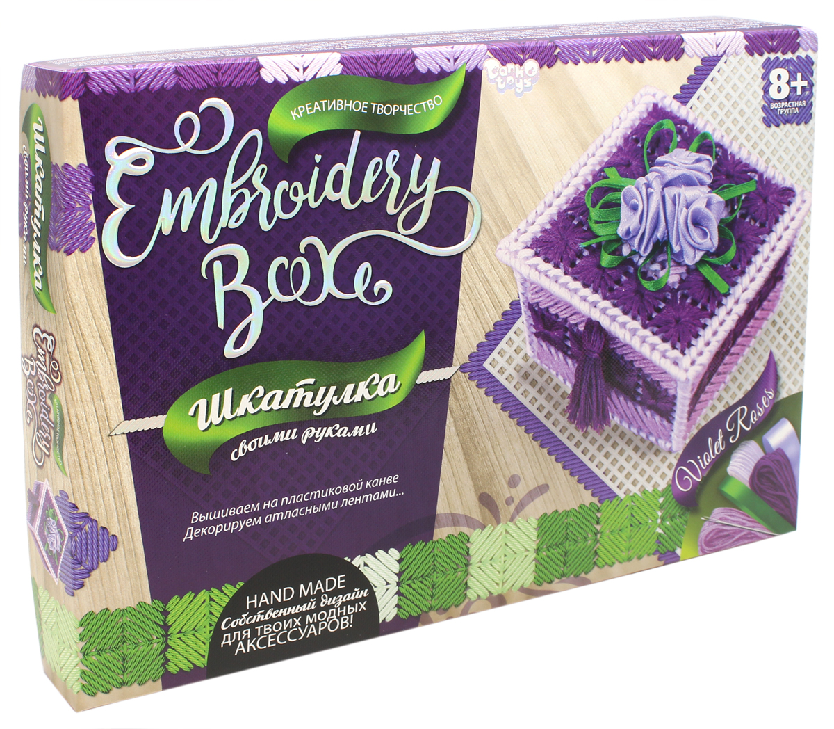 Danko Toys Набор для декорирования Embroidery Box Шкатулка цвет фиолетовый
