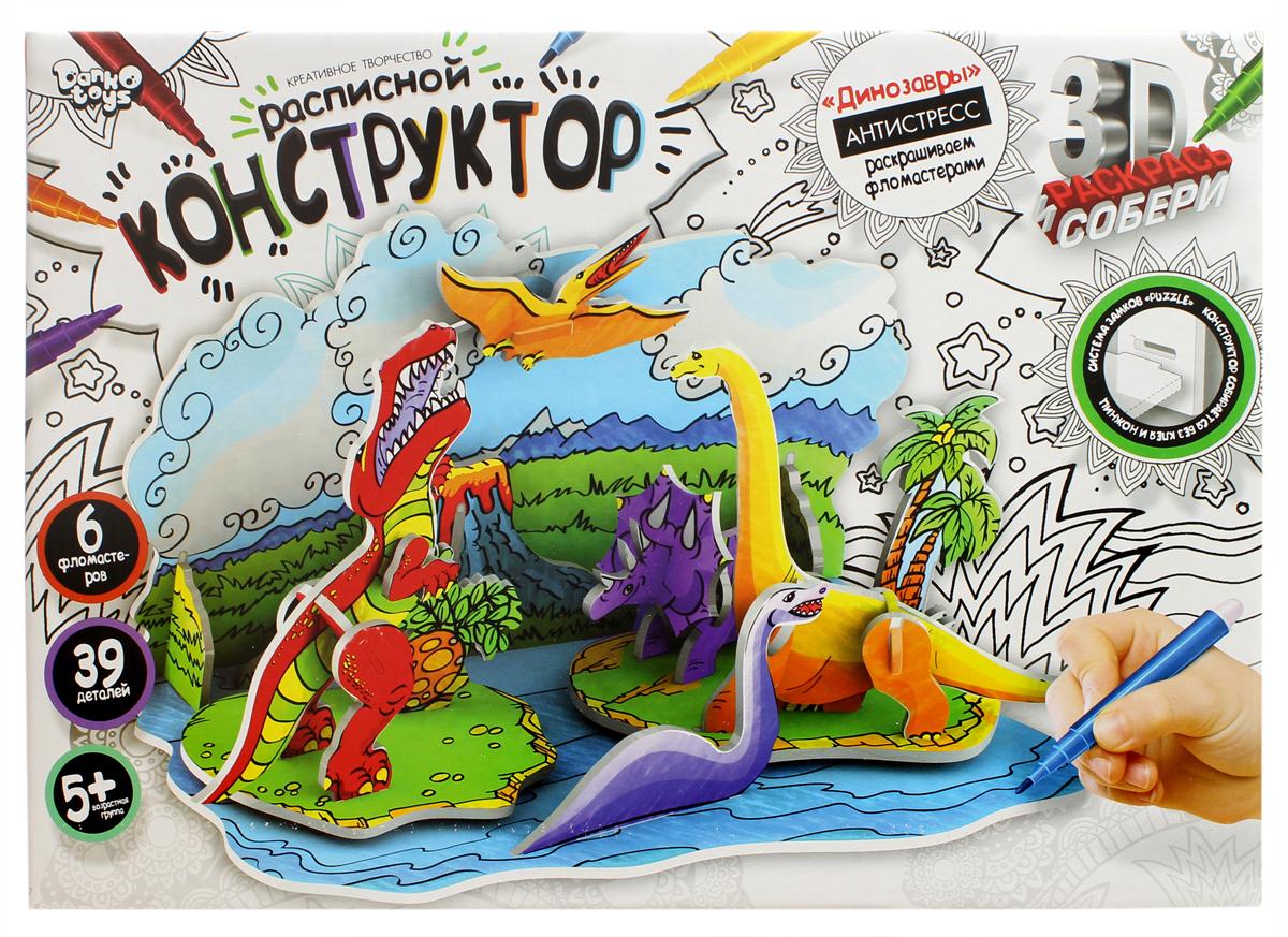 Danko Toys Набор для росписи Конструктор Дино