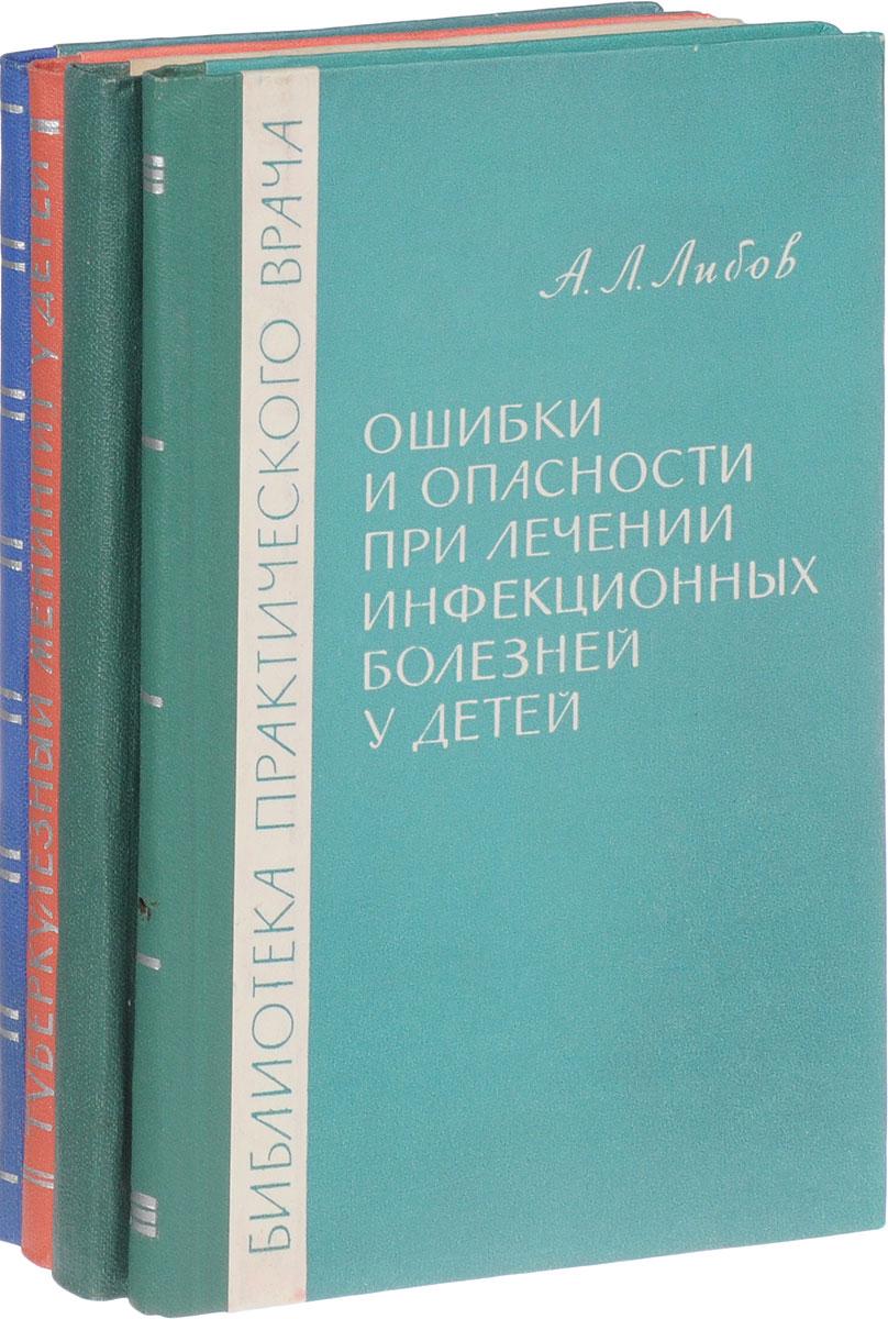 Библиотека практического врача (комплект из 4 книг) сказки комплект из 4 книг