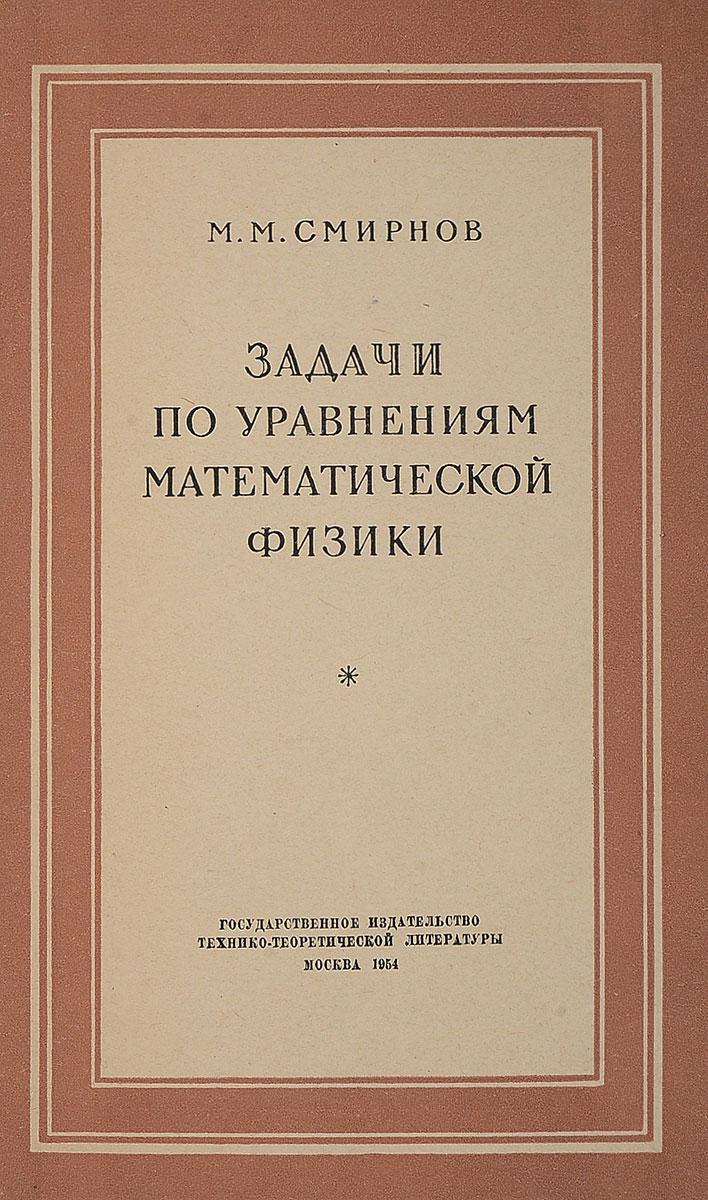 цены на М.М. Смирнов Задачи по уравнениям математической физики  в интернет-магазинах
