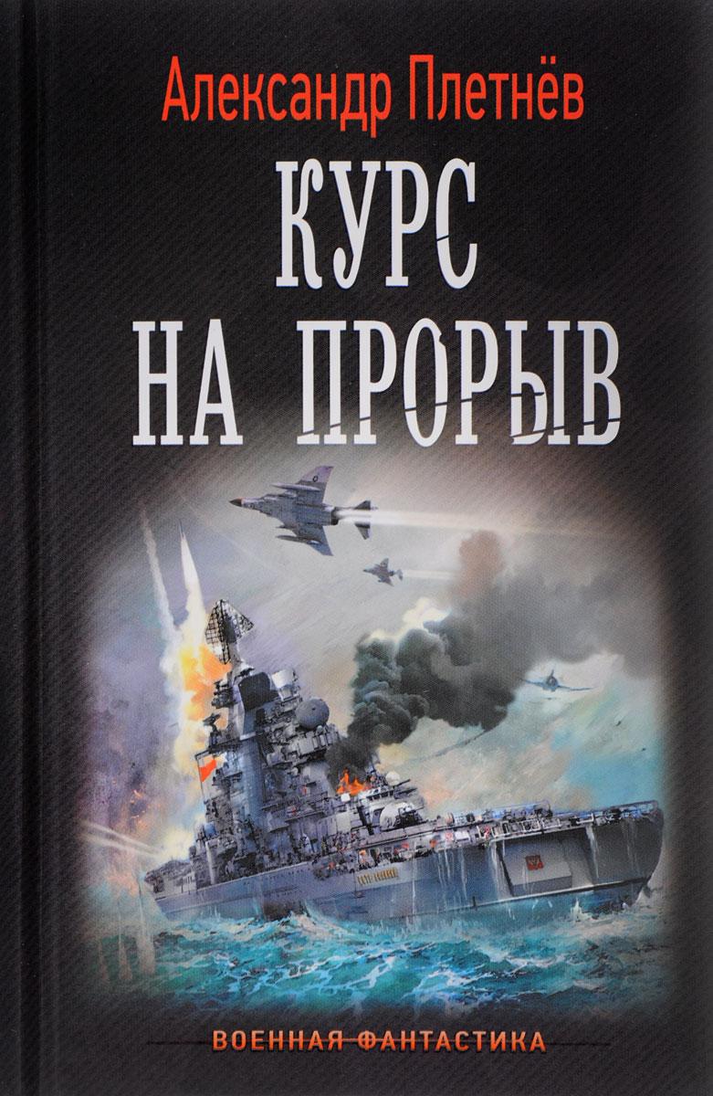 Курс на прорыв. Александр Плетнев