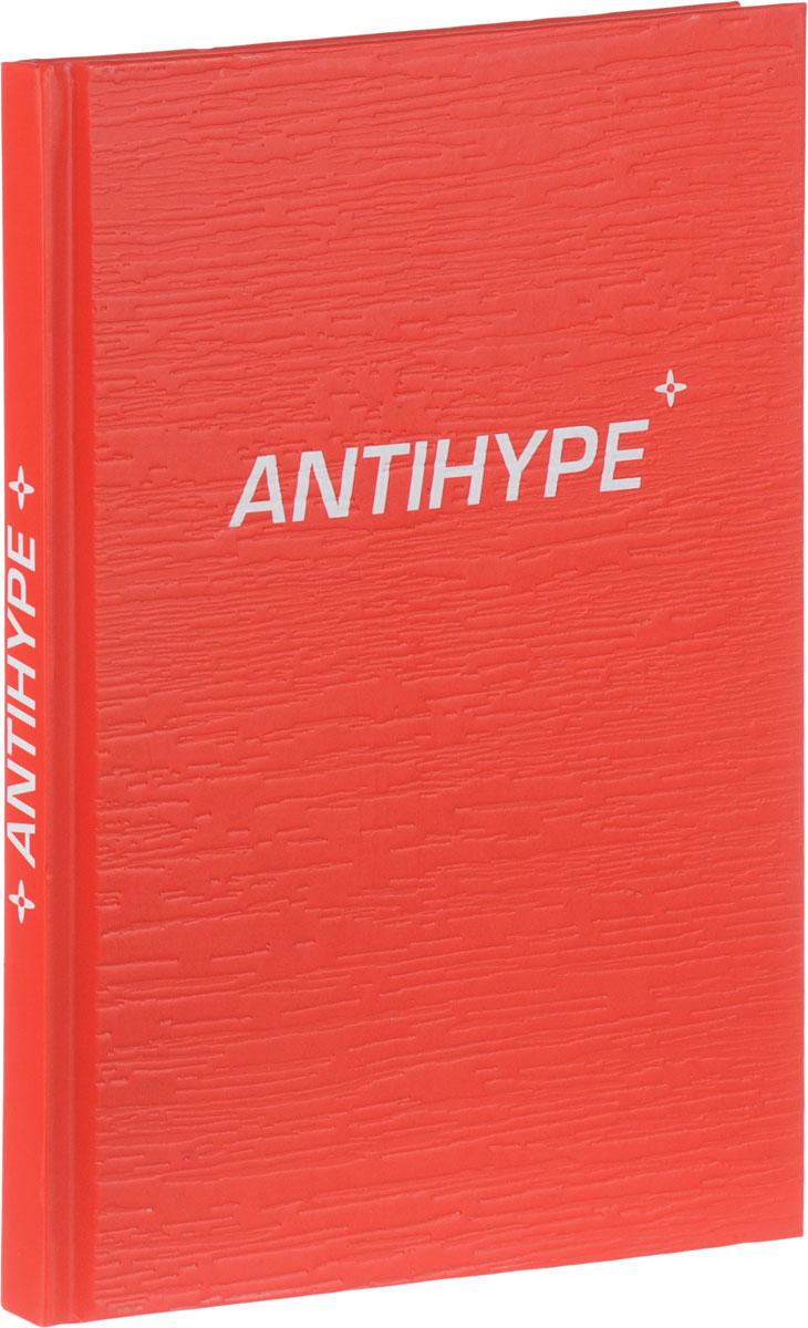 Антихайп КРАСНЫЙ (блокнот) (твердый переплет, 160x243) антихайп красный блокнот твердый переплет 160x243
