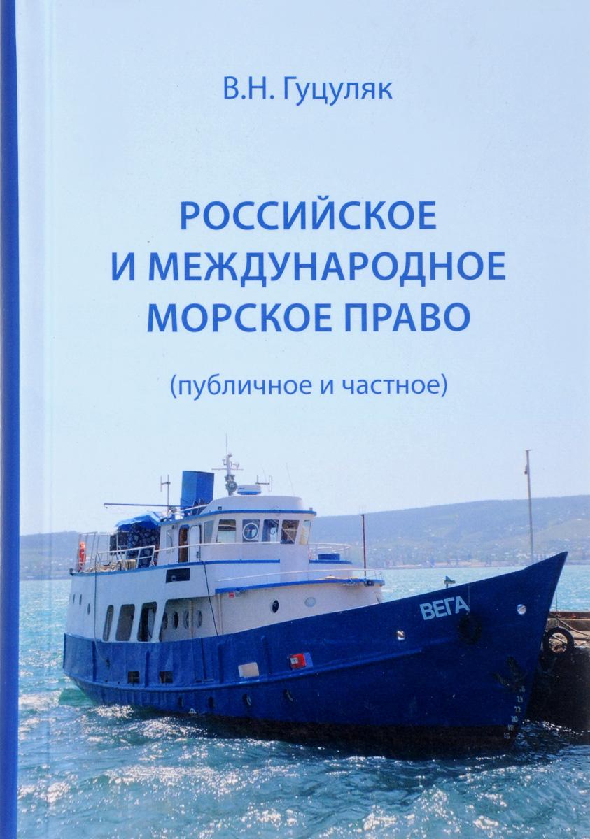 лучшая цена В. Н. Гуцуляк Российское и международное морское право (публичное и частное)