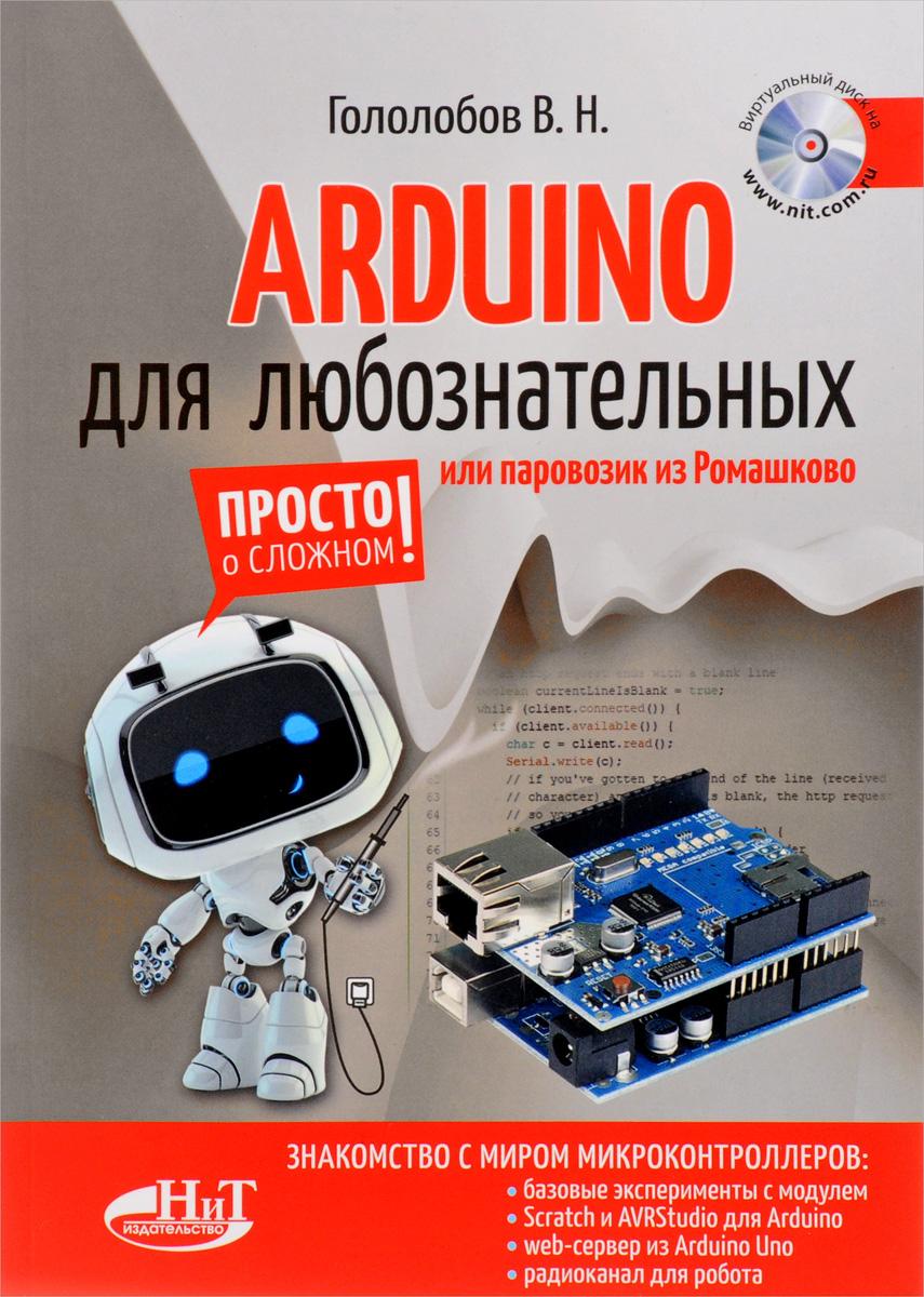 Фото - Гололобов В. Н Arduino для любознательных, Или паровозик из Ромашкова adxl335 3 осей аналогового вывода акселерометра модуль для arduino трансдьюсера