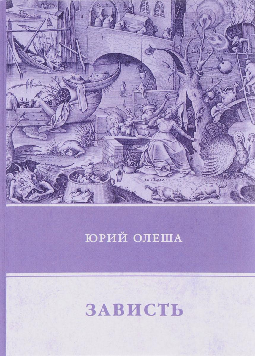 Юрий Олеша Зависть