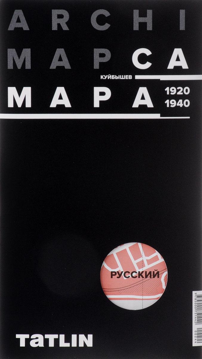 ArchiMap. Карта Самары 1920-1940 архитектурный путеводитель екатеринбург 1920 1940