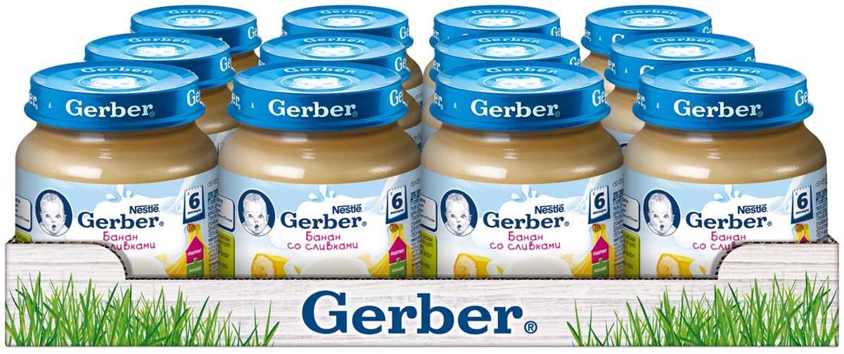 Gerber пюре Банан со сливками с 6 месяцев, 12 шт по 125 г