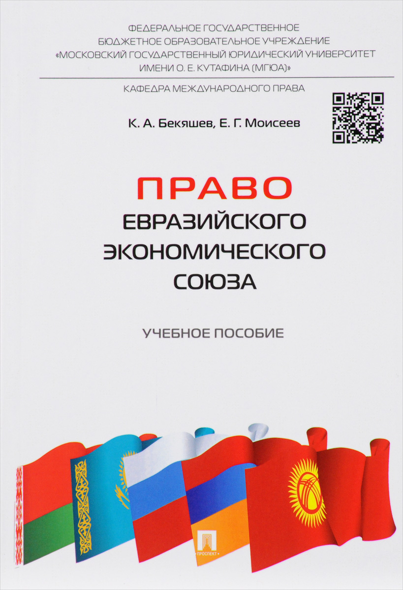 цена на К. А. Бекяшев, Е. Г. Моисеев Право Евразийского экономического союза. Учебное пособие