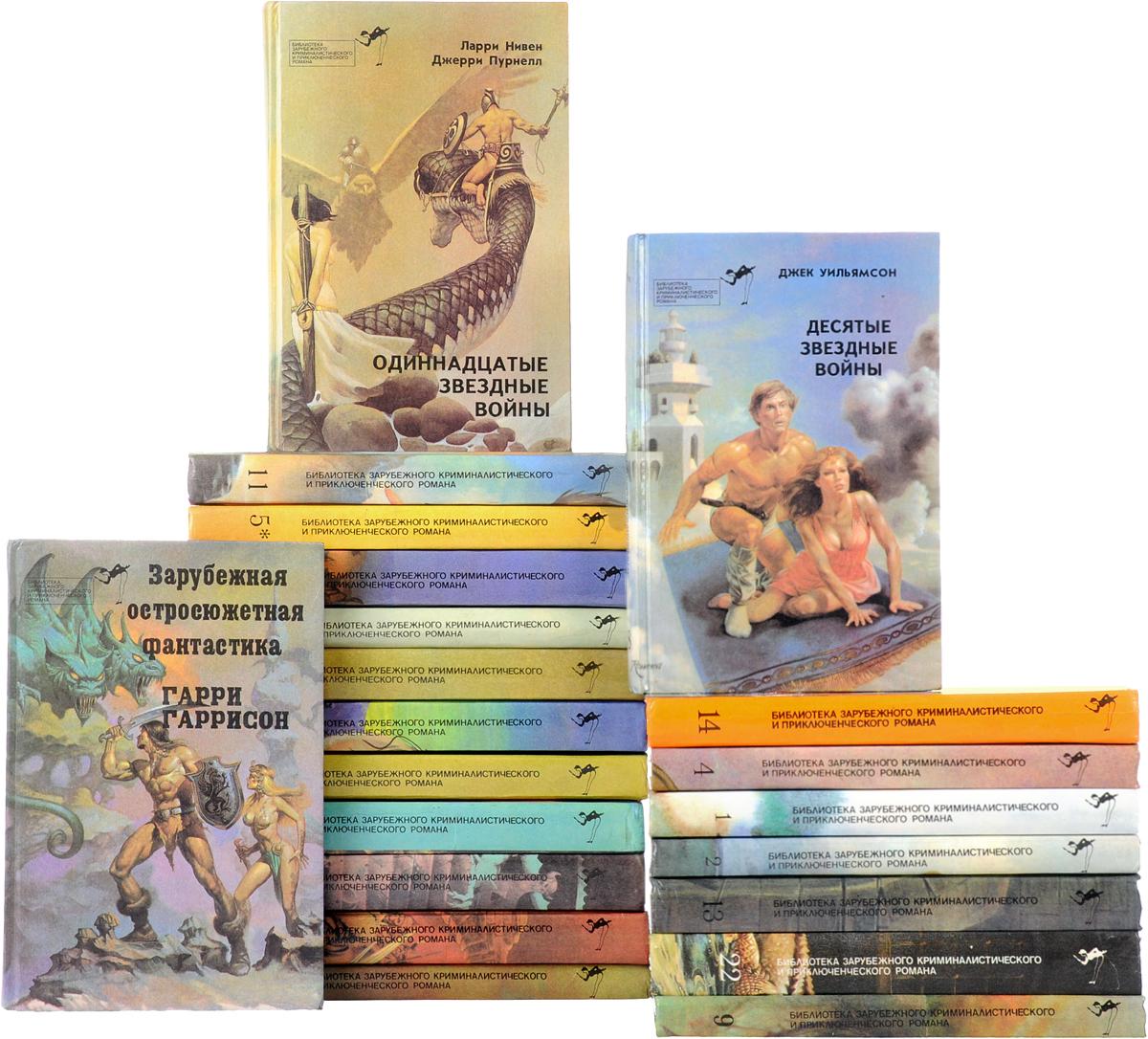 Библиотека зарубежного криминалистического и приключенческого романа (комплект из 21 книги)