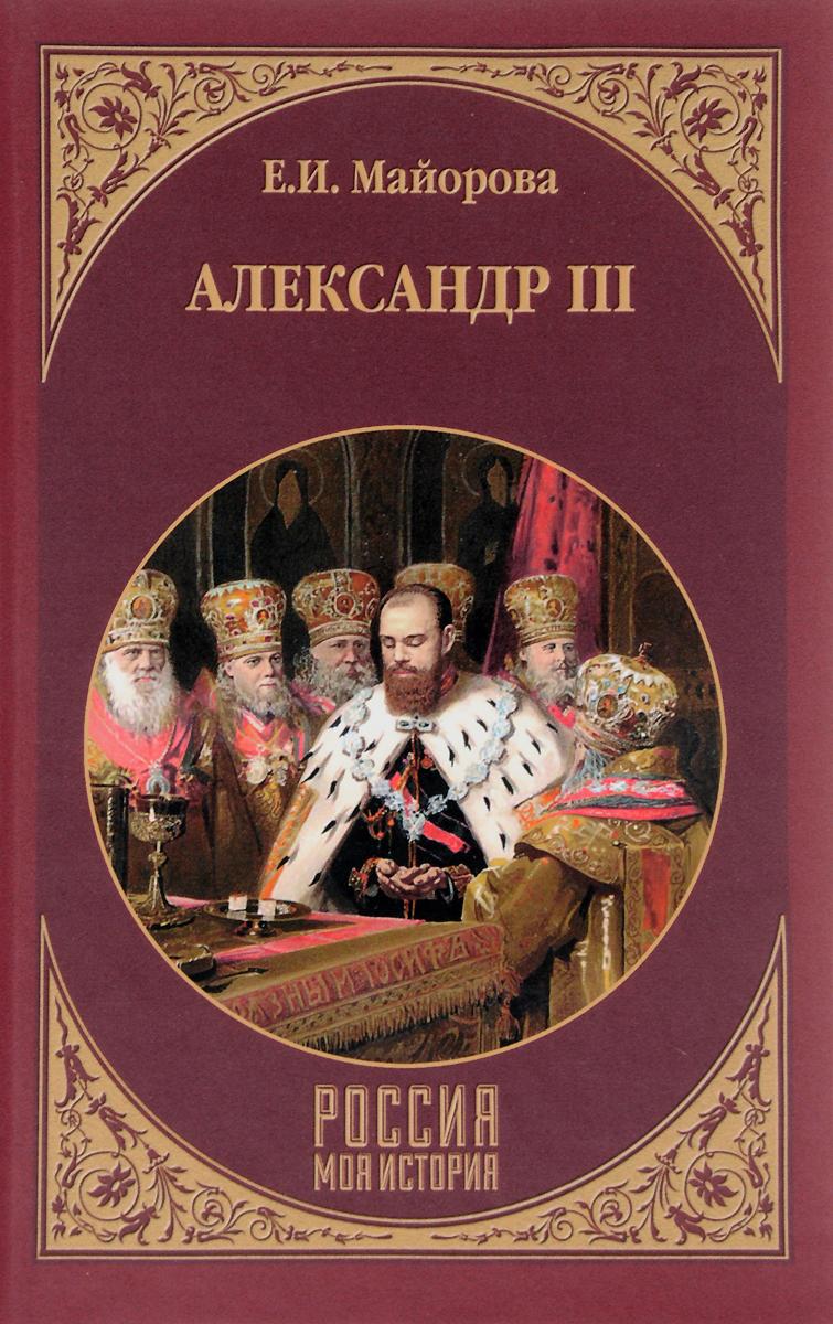 Е. И. Майорова Александр III