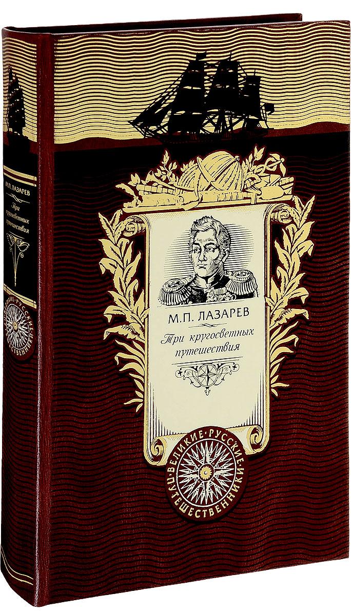 М. П. Лазарев Три кругосветных путешествия (подарочное издание) м п лазарев три кругосветных путешествия подарочное издание