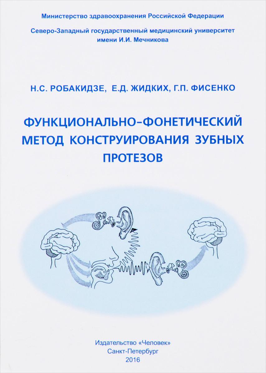 Н. С. Робакидзе, Е. Д. Жидких Функционально-фонетический метод конструирования зубных протезов цены онлайн