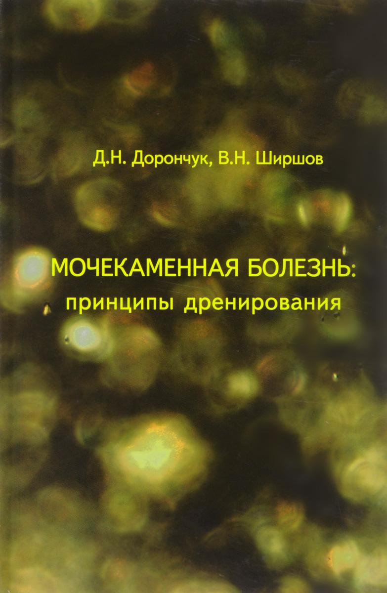 все цены на Д. Н. Дорончук, В. Н. Ширшов Мочекаменная болезнь. Принципы дренирования онлайн