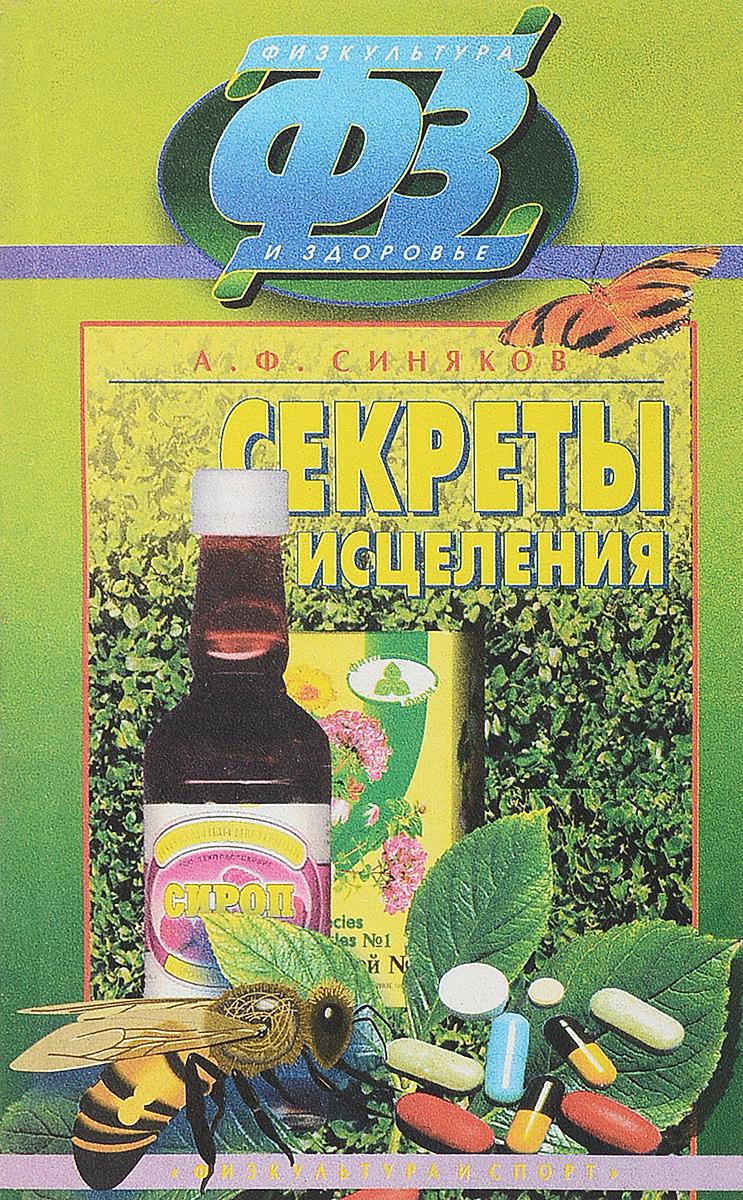 А.Ф.Синяков Секреты исцеления