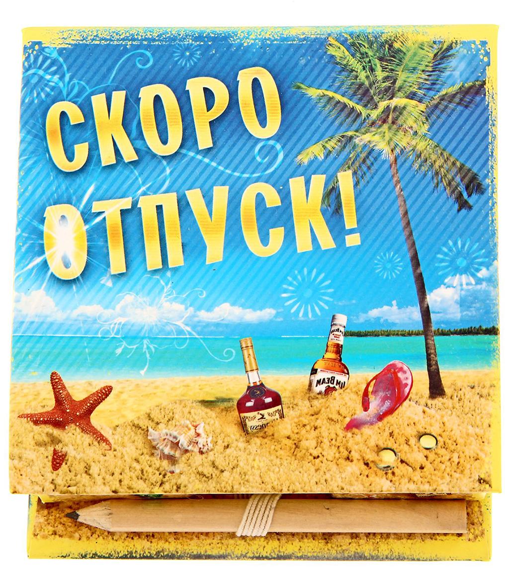 Картинка про отпуск с надписью
