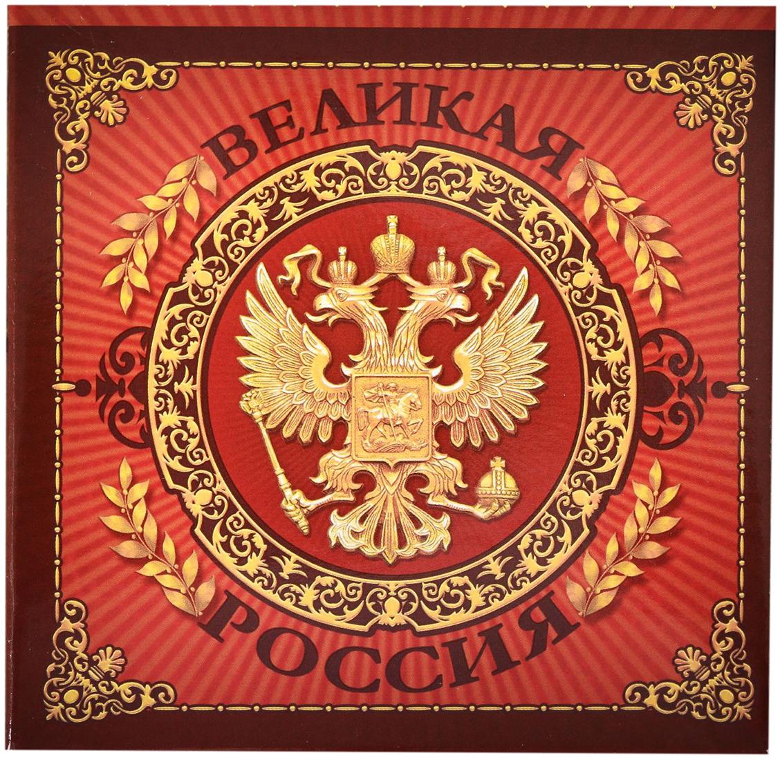 Блок для записей Великая Россия, 9 x 9 см, 100 листов