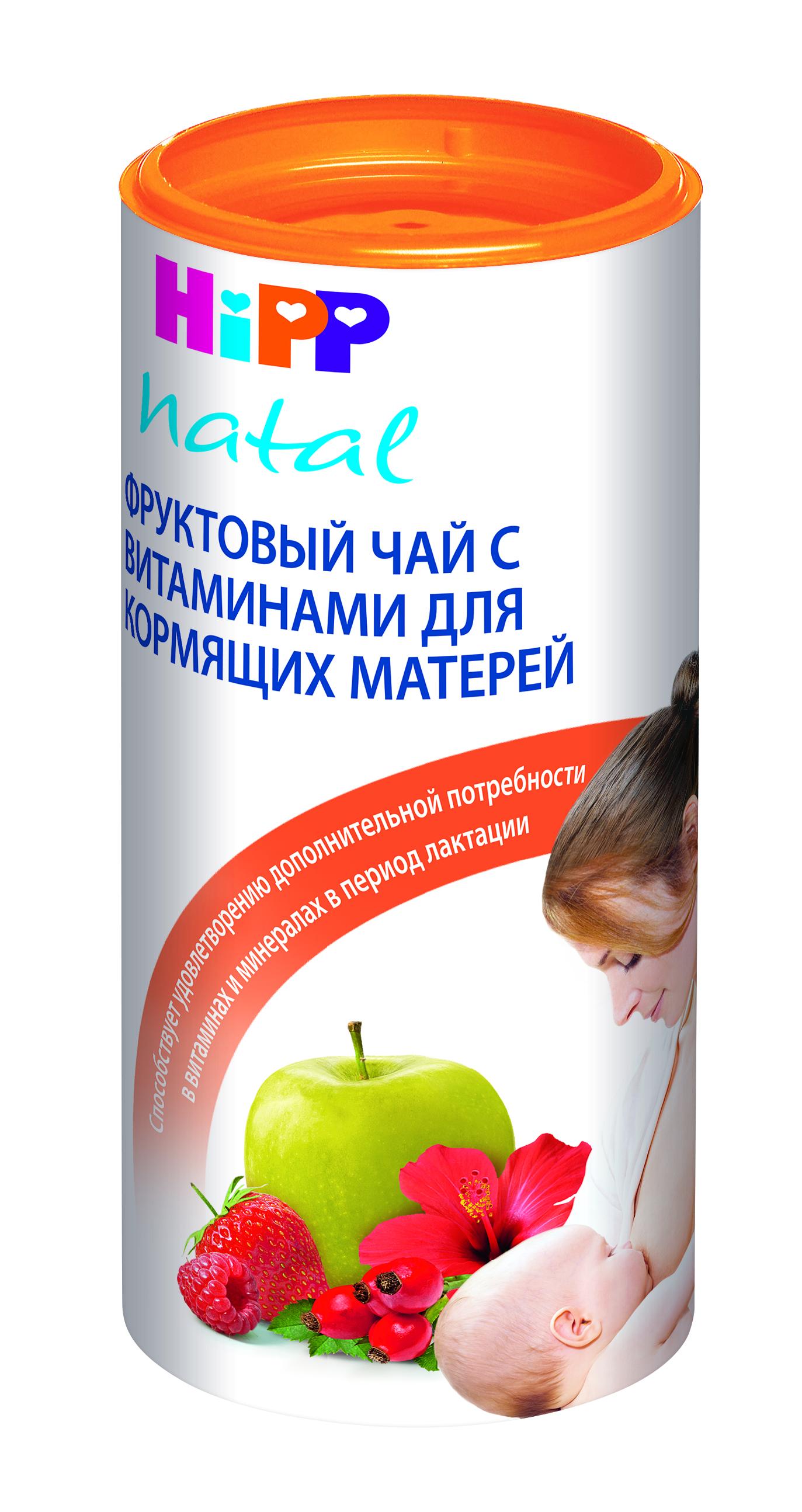 Hipp Natal чай гранулированный фруктовый с витаминами для кормящих мам, 200 г для кормящих мам диета